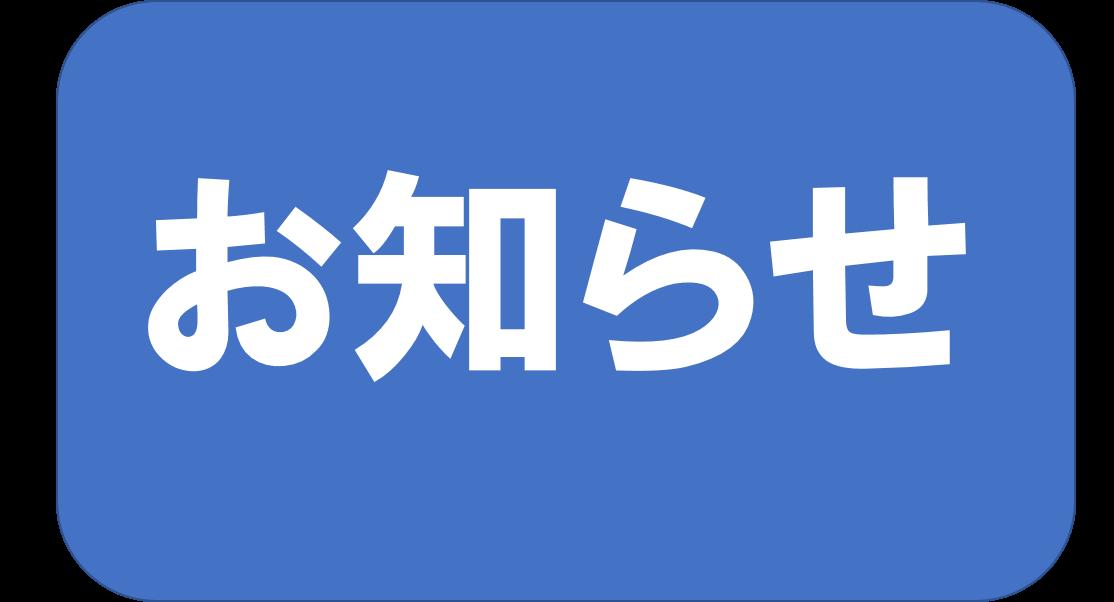 中止のお知らせ(8月5日の夏祭り)