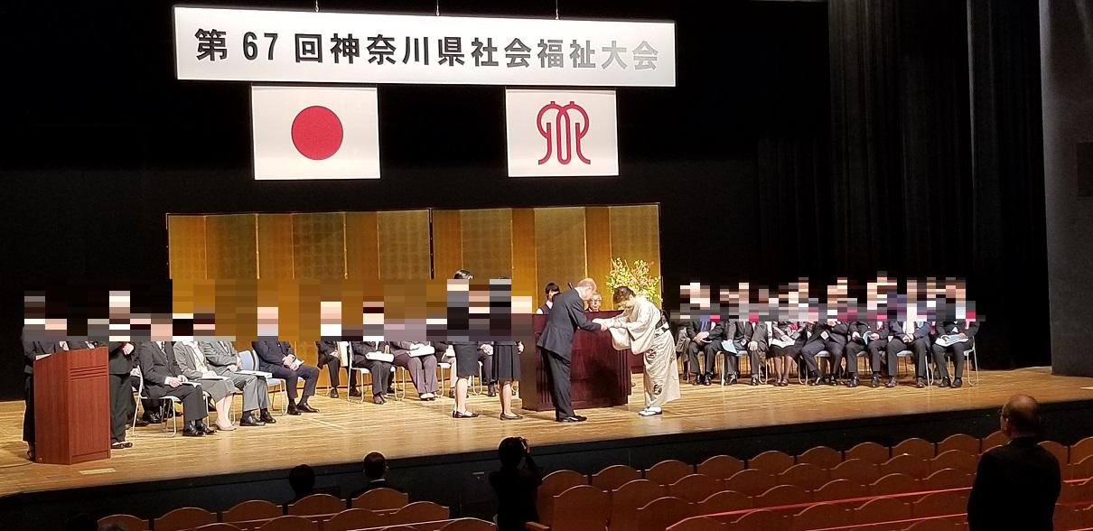 第67回 神奈川県社会福祉大会