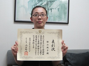 神奈川県知事より表彰